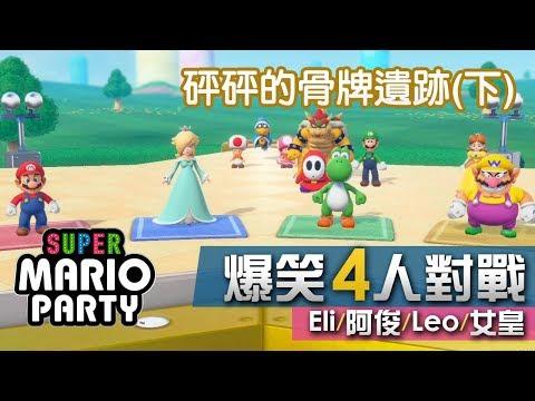 《Super Mario Party》擲骰子大富翁試玩