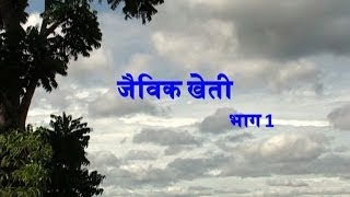 Organic Farming - part 1 (Hindi)