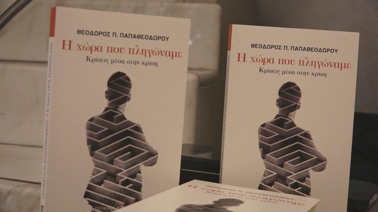 Παρουσίαση του βιβλίου «Η χώρα που πληγώναμε»  του βουλευτή ΔΗΣΥ Θ. Παπαθεοδώρου