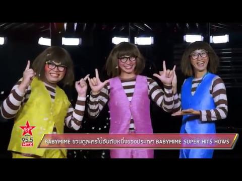 BABYMIME ชวนดูละครใบ้อันดับหนึ่งของประเทศ BABYMIME SUPER HITS HOWS