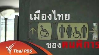 สามัญชนคนไทย - เมืองไทยของคนพิการ