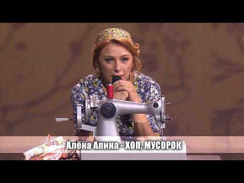 """Алена Апина в шоу """"Три аккорда"""" - """"Xoп, мycopок"""" (2015)"""