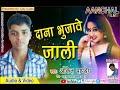 ankit pandey || भोजपुरी 2018 के सुपर हिट सांग डी जे पर धमाल मचाने वाला गाना aanchal films