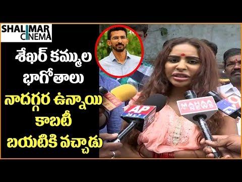 Actress Sri Reddy Shocking Comments On Shekar Kammula || Sri Reddy Latest Video || Shalimarcinema