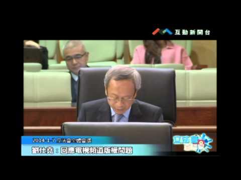 劉仕堯20140107第十四份口頭質詢回 ...