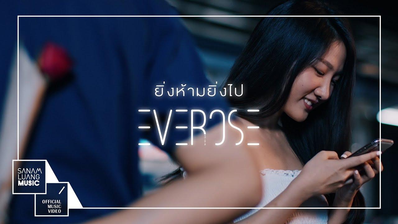 ยิ่งห้ามยิ่งไป l EVEROSE 【Official MV】