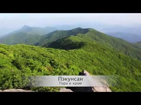 Пэкунсан (гора, Республика Корея) Baekunsan mtn, South Korea