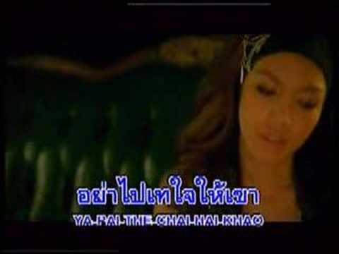 Chan Mai Yom - by Cinderella (Thai)