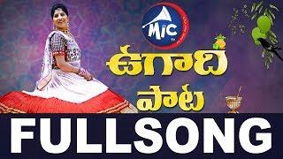 Ugadi Special Telugu Song 2018