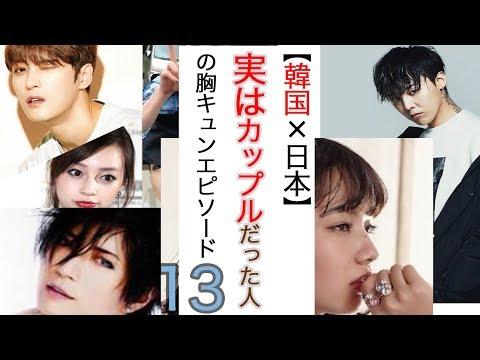【日本×韓国】実はカップルだった芸能人の 熱愛x結婚x破局  …