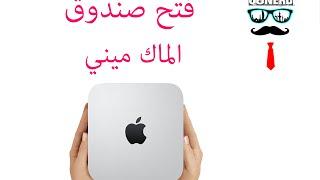 جهاز الماك ميني جهاز حجمة جبار و بمواصفات جبار ويمكنكم الاتجاه الى موقع ابل لمعرفة  المواصفات المتوفره لجهاز الماك ميني وهذا رابط الموقع : http://www.apple.com/shop/buy-mac/mac-miniاذا اتجهتو الى الموقع راح تلاقون  ان مافي فرق بين الفئة الثانية و الثالثة الا فرق  بسيط في GHz/ 0.2  والرامات نفس الشي  8GB  لاكن الفرق الكبير في الخزين كلهم 1TB  بس الفرق بالسرعة وهي ssd  و hard drive فاذا تبي توفر تقدر تاخذ hard drive  تغيره بعدين الى ssd  وذا كانت الميزانية مفتوحة اخذ ssd راح يكون اريحلك في الاستخدام  و المونتاج و الالعاب و للمعلومية ان الماك ميني تقدر تغير الرامات و السعةالتخزينية . لاتنسون اتابعون على برامج التواصل الاجتماعي : q8nerd