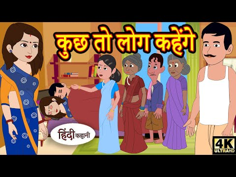 कुछ तो लोग कहेंगे - Kahani | Hindi Kahaniya | Bedtime Moral Stories | Hindi Fairy Tales | Funny