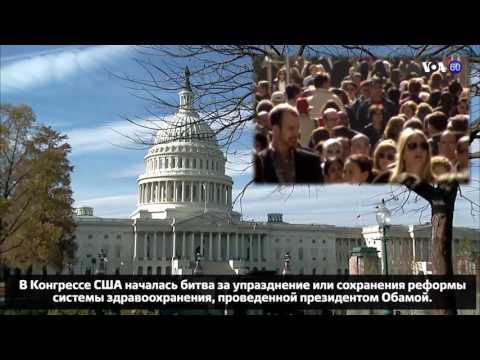 Новости США за 60 секунд. 5 января 2017 года - DomaVideo.Ru