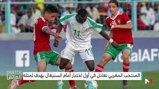 وداع مبكر للمنتخب الوطني للفتيان لمنافسات كأس إفريقيا للأمم
