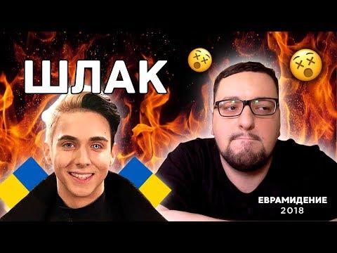 Melovin - ПОЗОР Украины?!   Евровидение 2018. ПОЛНЫЙ РАЗБОР (reaction/реакция) (видео)