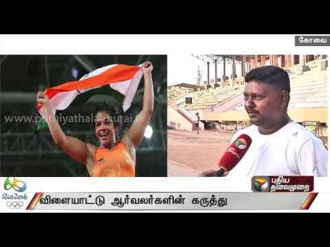 Sports-enthusiasts-in-Coimbatore-talks-about-Wrestler-Sakshi-Malik-wins-Indias-First-Medal