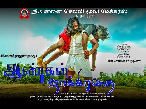 Aangal Jaakirathai Tamil movie Official Teaser / Trailer