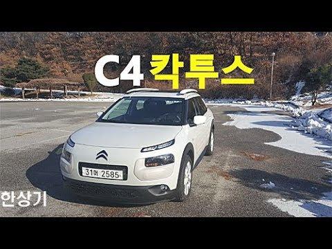한상기 Han Sang Ki 시트로엥 C4 Cactus