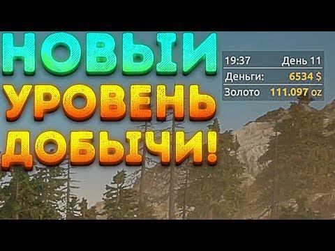 НОВЫЙ УРОВЕНЬ ЗОЛОТОДОБЫЧИ! - Gold Rush: The Game | 11 |