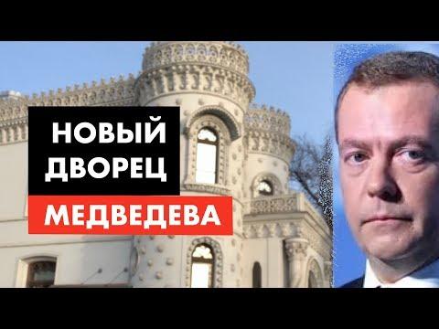 Новый дворец и Майбах Медведева