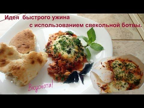 Как быстро приготовить обед ужин