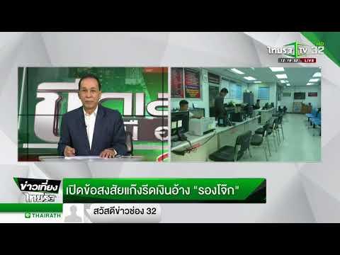 """เปิดข้อสงสัยแก๊งรีดเงินอ้าง """"รองโจ๊ก"""" : ขีดเส้นใต้เมืองไทย   23-05-61   ข่าวเที่ยงไทยรัฐ"""