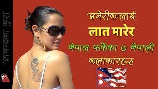 Video Bye bye USA - 7 Nepali Celebrities; Rabi Lamichhane, Karishma, Priyanka, Gauri & others MP3, 3GP, MP4, WEBM, AVI, FLV April 2018