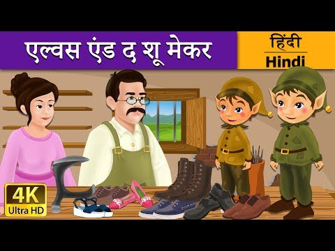 एल्वेस और शू मेकर   Elves and Shoemaker in Hindi   Kahani   Hindi Fairy Tales