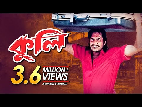 Kuli - কুলি | Bangla Movie | Amin Khan, Humayun Faridi, Omar Sani, Popy, Songita Acharjo