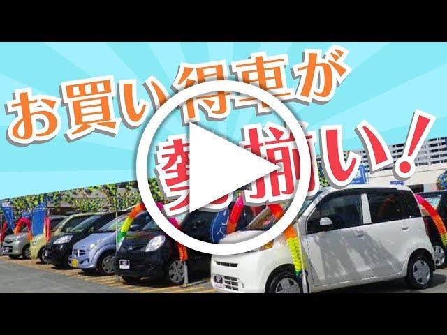 オートパレス(具志川本店)の動画