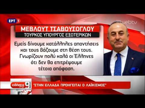 Αυστηρή απάντηση της Αθήνας στην Άγκυρα | 23/10/18 | ΕΡΤ