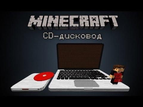Первый CD-R дисковод в Minecraft! (Юбилейная серия)