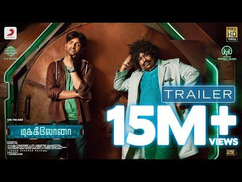 டிக்கிலோனா   திரைப்படTrailer  Dikkiloona  Official Trailer | Santhanam | Yuvanshankar Raja | Karthik Yogi