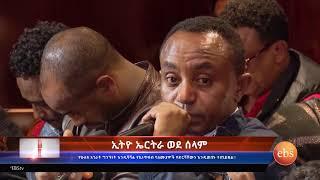 የኢትዮ ኤርትራ ጦርነት ጠባሳ /  Scars of the Ethio-Eritrean War