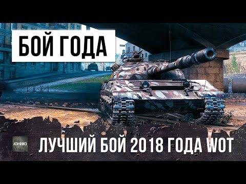 ЛУЧШИЙ БОЙ В 2018 ГОДУ