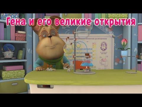 Барбоскины - Гена и его великие открытия (мультфильм) (видео)