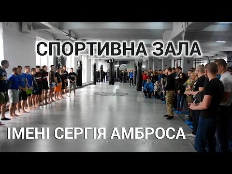 У Черкасах відкрили спортивну залу імені Сергія Амброса