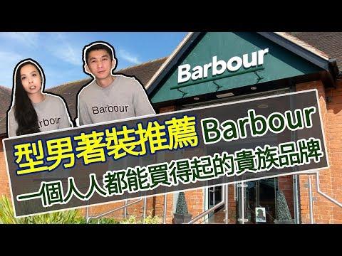 「侶游-英國倫敦購物篇」Barbour一個人人都能買得起的貴族品牌-型男著裝推薦 | 侶游 … видео