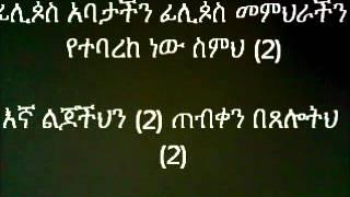 Philipos Abatachin 2