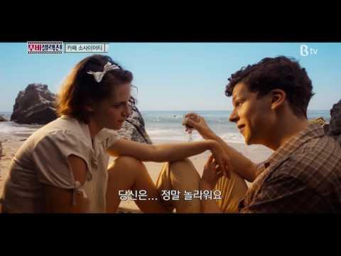 [B tv 추천 영화]  카페 소사이어티 (Cafe Society, 2016)