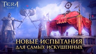 Первые подробности о майском обновлении русской версии TERA