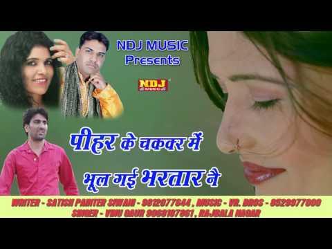 Video Pihar Ke Chakkar Me Bhool Gai Bhartar Ne #New Haryanvi Song 2016 #Audio Song #Vinu Gaur,Rajbala download in MP3, 3GP, MP4, WEBM, AVI, FLV January 2017