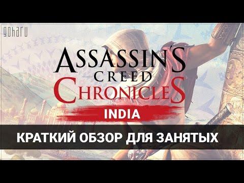 Assassin's Creed Chronicles: Индия - Обзор для занятых