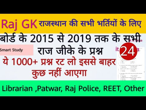 RAJ GK SPECIAL CLASS  For ALL EXAM CLASS-24 Fitter  EXAM 2019 PAPER DISCUSSION only raj gk