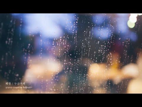 """""""두근거려 (Beautiful)"""" Piano cover 피아노 커버 (Ballad ver. + Rain) – Baekhyun 백현"""