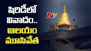 Shirdi Temple Closed from Sunday: Controversy On Shirdi Sai Birth Place