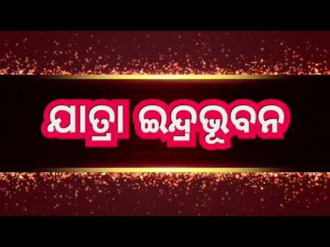 Video Jatra Indrabhuban New Jatra Nataka For 2018-19. download in MP3, 3GP, MP4, WEBM, AVI, FLV January 2017