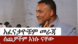 Ethiopia: አፈናቃዮቹም መራጃ ሰጪዎችም እነሱ ናቸው - ዲያቆን ዳንኤል ክብረት | Deacon Daniel Kibret
