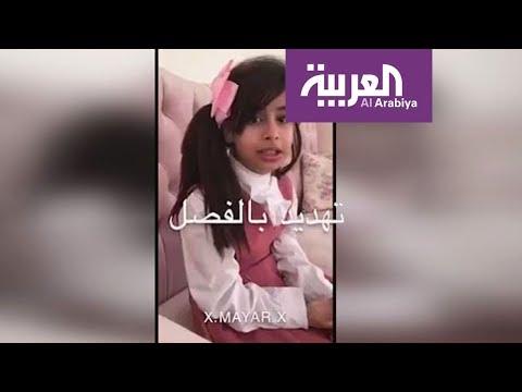 العرب اليوم - بالفيديو : الطفلة ميار تشتكي مدرسة سعودية حرمتها من سناب