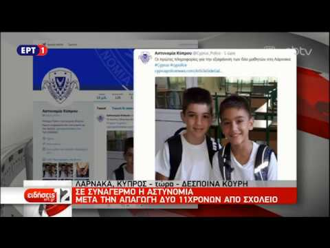 Κύπρος: Συναγερμός για την εξαφάνιση δυο 11χρονων από σχολείο | ΕΡΤ
